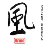 chinese calligraphy  wind ... | Shutterstock . vector #205594609