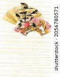 tiger background illustration... | Shutterstock .eps vector #2056780571
