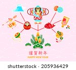 postcard with japanese new year ... | Shutterstock .eps vector #205936429