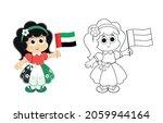 united arab emirates   uae  ...   Shutterstock .eps vector #2059944164