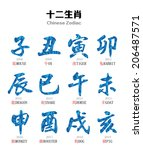 chinese zodiac | Shutterstock .eps vector #206487571