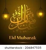 eid mubarak. vector illustration | Shutterstock .eps vector #206847535