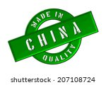 made in china | Shutterstock . vector #207108724
