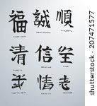 Japanese Concepts 2