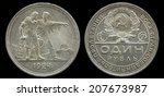 old russian 1 rubl coin of 1924.... | Shutterstock . vector #207673987