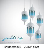 eid al adha lantern card in... | Shutterstock .eps vector #208345525