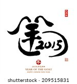 chinese calligraphy for year of ... | Shutterstock . vector #209515831