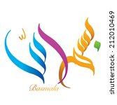 arabic calligraphy in the name... | Shutterstock .eps vector #212010469
