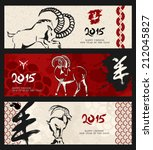 chinese 2015 new year of the... | Shutterstock . vector #212045827