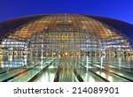 BEIJING, CHINA - SEPTEMBER 23, 2010: The National Centre of Performing Arts (NCPA). The Centre, China's top performing arts centre, has seats 5,452 people in three halls.  - stock photo