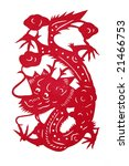 chinese traditional folk art... | Shutterstock . vector #21466753