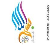 basmala   arabic calligraphy in ... | Shutterstock .eps vector #215128309