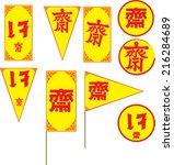 chinese vegetarian festival...   Shutterstock .eps vector #216284689