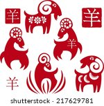 chinese paper cut set of sheep... | Shutterstock .eps vector #217629781
