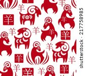 seamless pattern with... | Shutterstock .eps vector #217758985