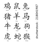 chinese zodiac signs   rooster  ... | Shutterstock . vector #218041987