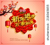 classy chinese new year card.... | Shutterstock .eps vector #218365855