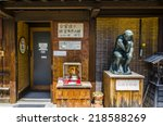 gifu japan   15 april 2014  ... | Shutterstock . vector #218588269
