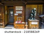 gifu japan   15 april 2014  ... | Shutterstock . vector #218588269