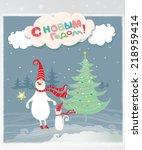 illustration for christmas and... | Shutterstock . vector #218959414