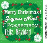 green christmas card with... | Shutterstock .eps vector #219416911