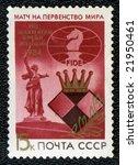 vintage post stamp from ussr | Shutterstock . vector #21950461