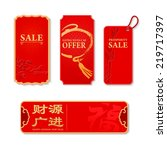 classy chinese new year card....   Shutterstock .eps vector #219717397
