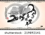 lunar new year greeting card... | Shutterstock .eps vector #219892141
