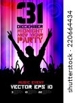 2015 new year party  poster ... | Shutterstock .eps vector #220664434