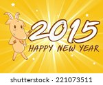 happy new year | Shutterstock .eps vector #221073511