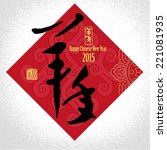 chinese new year greeting card... | Shutterstock .eps vector #221081935