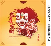 chinese new year background.... | Shutterstock .eps vector #221083969