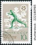 ussr   circa 1970  postage... | Shutterstock . vector #222180985