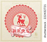 happy chinese new year... | Shutterstock .eps vector #222432721