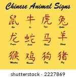 red chinese new year symbols... | Shutterstock .eps vector #2227869