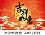 chinese new year greeting card... | Shutterstock .eps vector #225485785