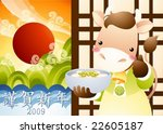 new year concept | Shutterstock .eps vector #22605187