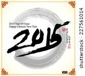 2015 lunar new year greeting...   Shutterstock .eps vector #227561014