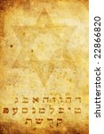 old grunge textured background with david star and hebrew alphabet - stock photo