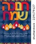 Happy Hanukkah Invitation Card...