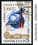 ussr   circa 1984  a stamp... | Shutterstock . vector #229612264