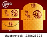 chinese new year money red... | Shutterstock .eps vector #230625325