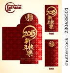 2015 chinese new year money red ... | Shutterstock .eps vector #230638501