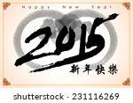 2015 lunar new year greeting... | Shutterstock . vector #231116269