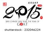 chinese calligraphy 2015 year... | Shutterstock .eps vector #232046224