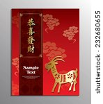 chinese new year flyer design... | Shutterstock .eps vector #232680655