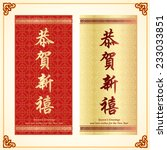 Chinese New Year Couplets ...