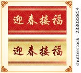 chinese new year couplets ... | Shutterstock .eps vector #233033854