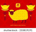 oriental happy chinese new year ... | Shutterstock .eps vector #233819191