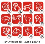 chinese zodiac signs design